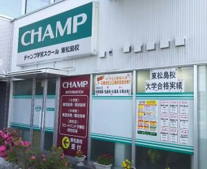 東松島改2